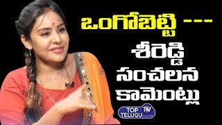Actress Sri Reddy Sensational Comments over Tollywood Casting Couch | Sri Reddy Exclusive Interview