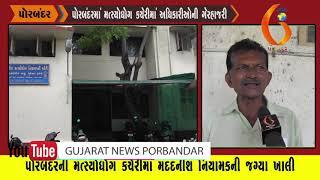 Gujarat News Porbandar 09 08 2019