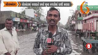 Gujarat News Porbandar 10 08 2019