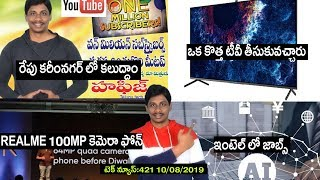 Technews in telugu 421: realme 100mp camera,Honor Vision smart TV,mia3,samsung m10s,oppo,redmi,jio3