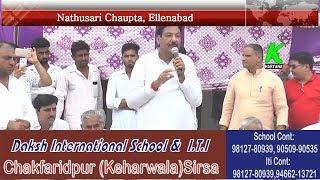 ऐलनाबाद में चौधरी रणजीत सिंह का शक्ति प्रदर्शन, खोले कई राज, समर्थक बोले जहां भी जाएंगे हम साथ हैं