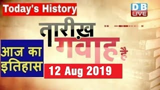 12 August 2019 |आज का इतिहास|Today History | Tareekh Gawah Hai | Current Affairs In Hindi | #DBLIVE