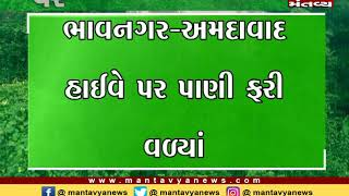 Gujarat NONSTOP | 12-08-2019 | Mantavya News