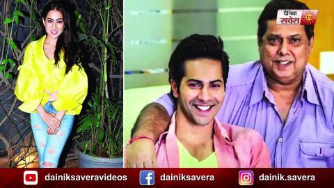 Coolie No. 1 | Varun Dhwan | Sara Ali Khan | David Dhawan | First Look | Dainik Savera