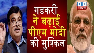 Nitin Gadkari ने बढ़ाई पीएम मोदी की मुश्किल |Nitin Gadkari latest news | BJP News in hindi | #DBLIVE