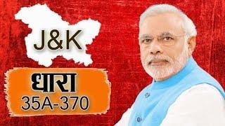 Khas khabar | क्या बदलाव करने जा रही है मोदी सरकार धारा 370 हटाने के बाद जम्मू-कश्मीर में?