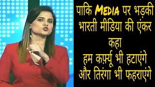 ਭਾਰਤੀ News Anchor ਦਾ Pakistani Media ਨੂੰ ਮੋੜਵਾਂ ਜਵਾਬ | Kashmir ਮੁੱਦੇ ਤੇ ਖੁੱਲ ਕੇ ਬੋਲੀ ਭਾਰਤੀ ਐਂਕਰ