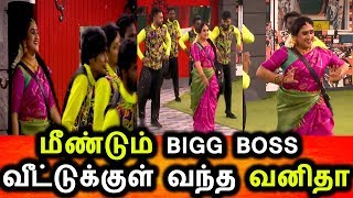 BIGG BOSS TAMIL 3|12th AUGUST 2019|PROMO 1|DAY 50|BIGG BOSS TAMIL 3 LIVE|Vanitha Re entry In BIGG BO