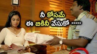 నీ కోసమే ఈ బికినీ వేసుకో ***** || Latest Telugu Movie Scenes