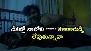 చీకట్లో నాలోని ****** కళాకారుడ్ని లేపుతున్నావా || Latest Telugu Movie Scenes