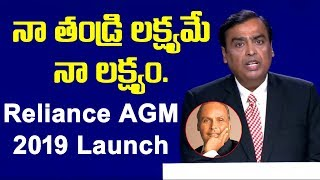 Mukesh Ambani Follows His Father  Dhirubhai Ambani Vision | Reliance JIO AGM 2019 LIVE