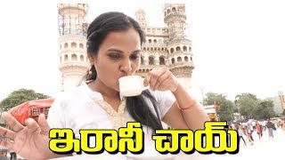 Charminar Irani Chai | Hyderabad Street Food | Telugu Food Channel | Top Telugu Kitchen