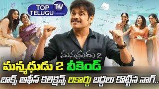 Akkineni Nagarjuna Manmadhudu 2 Weekend Collections | Tollywood Films | Bigg Boss 3 | Top Telugu TV