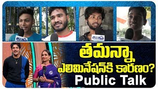Public Opinion on Tamanna Simhadri Elimination | Bigg Boss Telugu 2 | Public Talk | Top Telugu TV