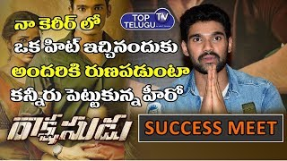 Acter Sai Srinivas Cried In Rakshasudu Movie Success meet | Latest Telugu Movies | Top Telugu TV