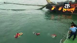 विशाखापट्टनम: कोस्ट गार्ड जहाज में लगी भीषण आग, पानी में कूदे 29 क्रू मेंबर