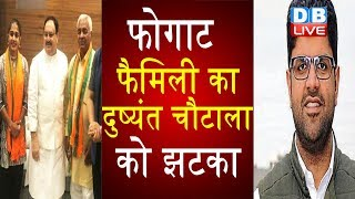 फोगाट फैमिली का Dushyant Chautala को झटका |  Mahavir Phogat और Babita Phogat ने थामा कमल |