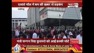 #CHANDIGARH – Elante Mall में बम की खबर से मचा हड़कंप