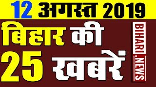 Daily Bihar news Live 12 August 2019.Get all Bihar district latest top today news in Hindi.