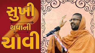 સુખી થવાની ચાવી... - પુ સદ. સ્વામી શ્રી નિત્યસ્વરૂપદાસજી