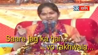 sare jag ka hai wo rakhwala || bhole baba whatsapp status ||