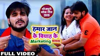 #Arvind Akela Kallu का New #भोजपुरी Song - हमरा जान के बियाह के Marketing चलता - Bhojpuri Songs
