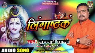 आ गया Somnath Sastri मंत्र मुग्ध कर देने वाली शिव स्तुति | Lingasthak | लिंगाष्ठक