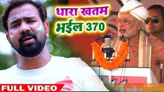 पाकिस्तान को Brajesh Singh का करारा जवाब - धारा ख़तम भईल 370 - Bhojpuri Desh Bhakti Songs New