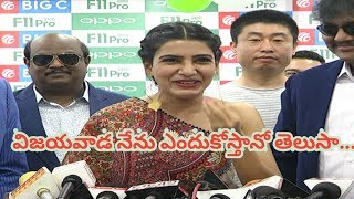 Samantha Akkineni Funny Comments Vivo f11 Pro Mobile Launching | online entertainment