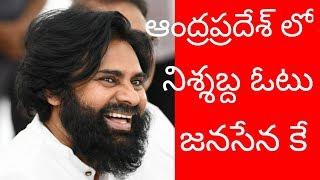 Janasena Madasu Gangadharam Comments On Silent Voting | Janasena Party | online entertainment