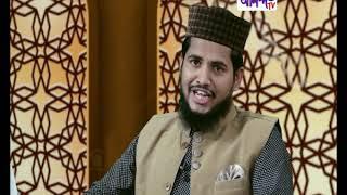 ISL Atto Sudhi Mahe Ramjan Eps 10 আত্মশুদ্ধির মাহে রমজান পর্ব ১০