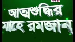Atto Sudhi Mahe Ramjan Eps 08 আত্মশুদ্ধির মাহে রমজান পর্ব ৮