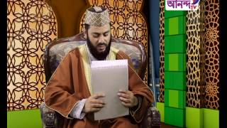 ISL Atto Sudhi Mahe Ramjan Eps 17 আত্মশুদ্ধি মাহে রমজান পর্ব ১৭