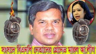 আবার সংসদে বিএনপি নেতাদের অপমানজনক কথা বললেন পীর ফজলুর রহমান।BNP News