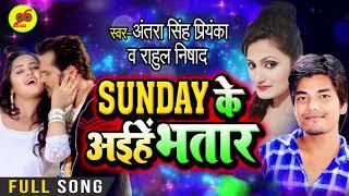 Antra Singh Priyanka का भोजपुरी Song - Sunday के अईहे भतार - Rahul Nishad - Bhojpuri Song