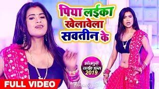 Khesari Lal के गाने पे Dimpal Singh का जबरजस्त Dance | Piywa Laika Khelawe