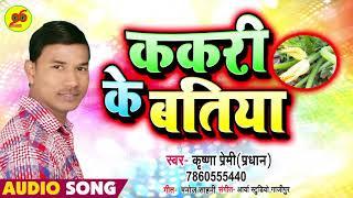 Krishna Premi Pardhan - ककरी के बतिया - Kakri Ke Batiya - Bhojpuri Song