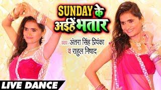 Antra Singh Priyanka - Sunday के अईहे भतार - Rahul Nishad - Sony Chaursiya Live Dance