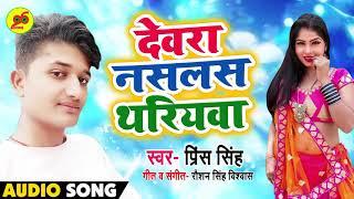 देवरा नसलस थरियवा - Devara Nasalas Thariyawa - Prince Singh - Bhojpuri Songs 2019