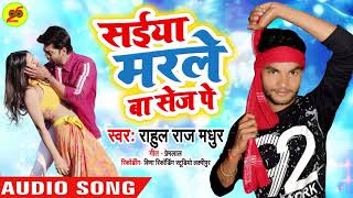 सईया मरले बा सेज पे - Rahul Raj Madhur - Saiya Marle Ba Sej Pe - New Bhojpuri Lokgeet Song 2019