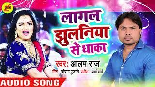 लागल झुलनिया से धाका - #Alam Raj | Lagal Jhulaniya Se Dhaka - Bhojpuri Songs 2019