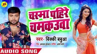 #लगन स्पेशल 2019 #Bicky Babua  - चस्मा पहिरे चमकउवा - Chasma Pahire Chamkauwa - Bhojpuri Songs 2019