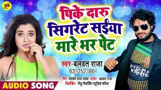 पीके दारु सिगरेट सईया मारे भर पेट - Balwant Raja - Saiya Maare Bhar Pet - Bhojpuri Hit 2019 New