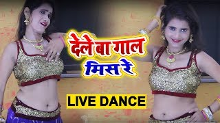 देले बा गाल मिस रे - Sony Chaurasiya - Dele Ba Gaal Mis Re - LIVE DANCE - Bhojpuri Video Songs 2019
