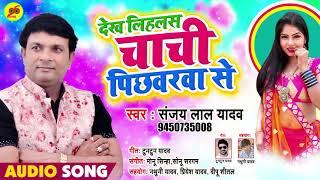 देख लिहलस चाची पिछवरवा से | #Sanjay Lal Yadav का New Bhojpuri Song