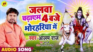 #Alam_Raj का 2019 का सबसे पहला #Bolbam Song - जलवा चढ़ाएम 4 बजे भोरहरिया | Super Hit Kanwar Bhajan