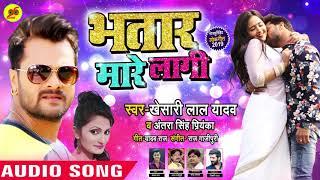 #Khesari Lal Yadav & #Antra Singh Priyanka का Bhojpuri Song | भतार मारे लागी Bhatar Mare Laagi