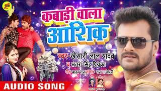 कबाड़ी वाला आशिक़ #Khesari Lal Yadav & Antra Singh Priyanka का New (2019) Bhojpuri Song