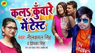 कलs कुँवारे में टेस्ट - Kala Kunware Me Taste - Neelkamal Singh , Priyanka Singh - Bhojpuri Songs