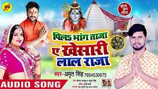पीला भांग ताजा ए खेसारी लाल राजा - Amrit Singh - Bol Bam Song 2019 New